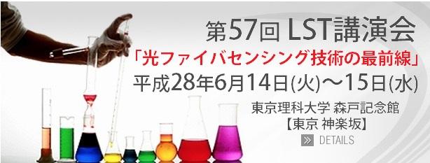 光波センシング技術研究会