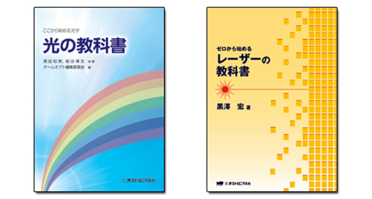 オプトロニクス社刊行技術書