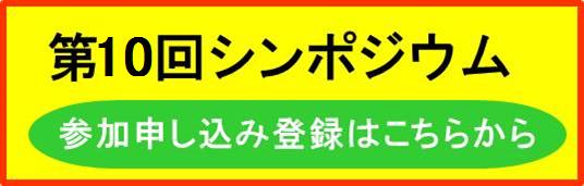 http://www.phosc.jp/form/apply_sym.php